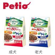 日本 派地奧 petio Limonite Lab 軟飼料 狗飼料 1kg 成犬 老犬 紅貴賓 臘腸狗 飼料