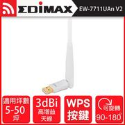 EDIMAX 訊舟 EW-7711UAn V2 Wireless 802.11n USB無線網路卡