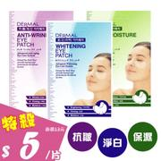 DERMAL EYE PATCH 眼膜 (共3款)