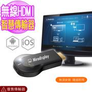 終極版Miracast 鏡射傳輸器Apple/android YouTube 支援版(加送充電器) (3.9折)