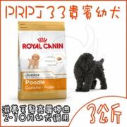 *寵物CEO*【Royal Canin法國皇家】PRPJ33貴賓幼犬飼料 / 乾糧-3kg