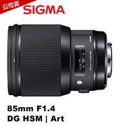 SIGMA 85mm F1.4 DG HSM ART (公司貨)