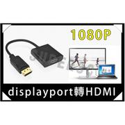 新竹【超人3C】Displayport 轉 HDMI DP轉HDMI 轉接線 20CM 轉換器