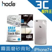 HODA iPhone 7 Plus 5.5吋【背貼-2入】 霧面磨砂保護貼/膜 (9.8折)