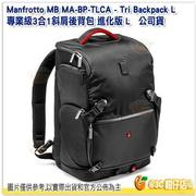 Manfrotto MB MA-BP-TLCA Tri Backpack L 專業級3合1斜肩後背包