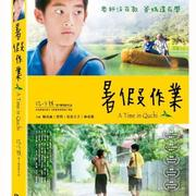 暑假作業 DVD A Time in Quchi 免運 (購潮8)