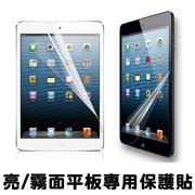 螢幕保護貼 iPad 11 Air2 Mini 2/3/4 Pro 9.7 10.5 12.9 透明 霧面防指紋 保護膜