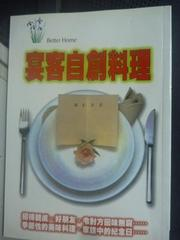 【書寶二手書T5/餐飲_HSA】宴客自創料理_Better Home Association