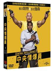 中央情爆員 Central Intelligence (DVD)