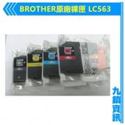 【BROTHER】BROTHER LC563/J3520/J3720/LC 563原廠裸包  九鎮資訊