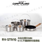 【露營趣】中和安坑 CAMP LAND RV-ST910 白金主廚COMBI 5-7人不鏽鋼野炊套鍋組 不沾鍋 煎鍋 平底鍋 湯鍋 煮飯鍋