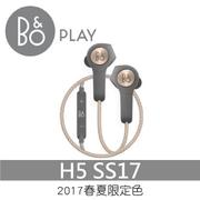 【B&O PLAY】BeoPlay H5 入耳式藍芽耳機