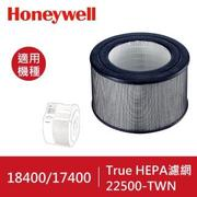 【美國Honeywell】True HEPA濾芯(22500)