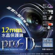 【配件王】免運 PRO-D UV 12mm 水晶保護鏡 適用 HTC FLYER CASIO FR10