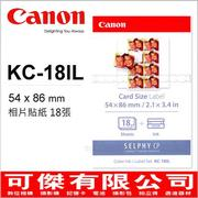 可傑數位 Canon SELPHY KC-18IL 54x86mm 悠遊卡大小貼紙 可8分割大頭貼 18張