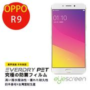 【EyeScreen EverDry 】 OPPO R9  PET 螢幕保護貼