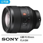 【SONY】G鏡 FE 85mm F1.4 GM(公司貨)