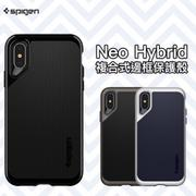 【GOSHOP特價贈五好禮】SGP iPhone7Plus Neo Hybrid Crystal 透明手機