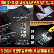 玻璃膜9H鋼化螢幕保護貼 iphone6 Plus i6s Note3 Note4 Note5 M9 E9 628 820 826 G5 Z5P 728 M10