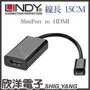 ※ 欣洋電子 ※ LINDY林帝 SlimPort to HDMI 轉接線(41571) 15cm/15公分