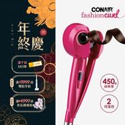 【CONAIR】Fashion Curl魔幻造型捲髮器(C10213W)