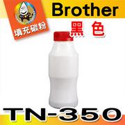 YUANMO Brother Intellifax 2820 (TN-350) 黑色 超精細填充碳粉