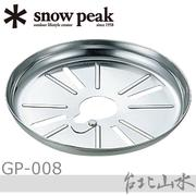Snow Peak GP-008 不鏽鋼擋風板 GP Stove Windscreen GS-100/GS-100A/地爐配件