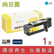 向日葵 for Fuji Xerox DocuPrint CP115w / CP116w (CT202265) 藍色高容量環保碳粉匣(1.4K) CT202265