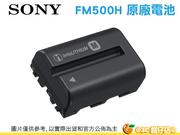 Sony NP-FM500H 原廠長效電池  A99V A77V A65V A57 CLM-V55 HVL-LE1