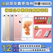 福利品 Apple iPhone 6S Plus 128GB 5.5吋智慧型手機
