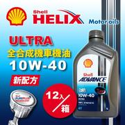殼牌 Shell Advance 4T Ultra 10W40 機車機油(整箱12入) (7.9折)