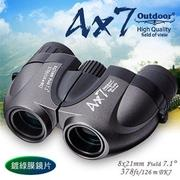 Outdoor AX7 8×21mm 紅膜/綠膜望遠鏡【AE08016】 i-Style居家生活