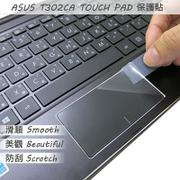 【Ezstick】ASUS Transformer Book T302 CA 系列專用 TOUCH PAD 抗刮保護貼