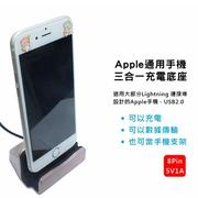 ♔Apple iPhone Lightning 8pin  充電座 支架 Dock底座 充電器