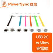 安卓充電線 群加 Powersync USB2.0 to Micro USB 充電線短線/15cm(UMBM015)扁線