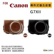 ROWA FOR Canon G7X Mark II 系列專用復古皮套