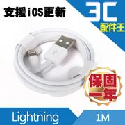 APPLE Lightning 8PIN 原廠傳輸線 iPHONE 6/6PLUS iPAD mini2 / mini3