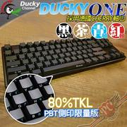 PC PARTY 創傑 Ducky ONE PBT 80% TKL 側印 側刻版 紅軸 茶軸 青軸 黑軸 機械式