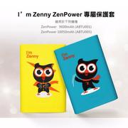 ASUS ZenPower Zenny Hello版 Power 版 保護套 9600/10050mAh 通用