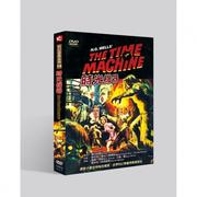 時光機器 DVD The Time Machine
