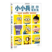 小小兵迷你電影集 DM1 / DM2 / Minions Mini Movies (DVD)