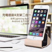 iPhone Lightning 8pin & Android Micro接頭 充電座 支架 Dock底座 充電器