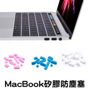 MAC 防塵塞 Macbook Pro Retina Air 11吋/12吋/13吋/15吋 New Pro 防水塞