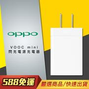 新版 OPPO 精美 盒裝 5A 4A 充電器 適配器 旅充 VOOC mini R9 R7S R7 Plus R5 N3 Find7 AK779 R11