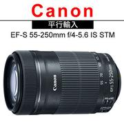 Canon EF-S 55-250mm f/4-5.6 IS STM *(平輸)