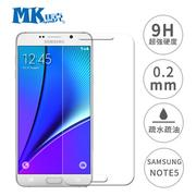 【MK馬克】Samsung Galaxy NOTE5 5.7吋 9H鋼化玻璃膜 0.2mm