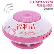 TOSHIBA Hello Kitty 無線藍芽 喇叭 TY-SP1KTTW
