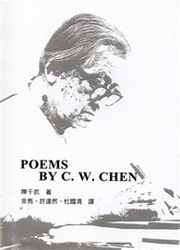 Poems by C. W. Chen