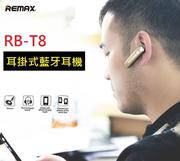REMAX RB-T8商務耳掛式藍牙耳機