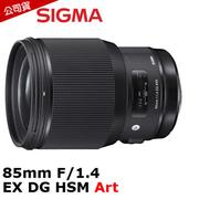 SIGMA 85mm F1.4 DG HSM ART (恆伸公司貨)